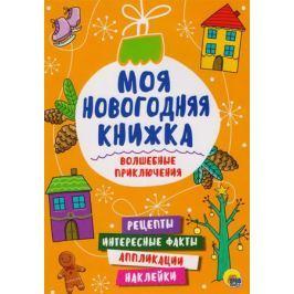 Дюжикова А. (ред.) Волшебные приключения