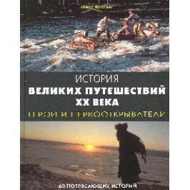 Кассанс Т. История великих путешествий 20 века Герои и первооткрыватели