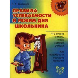 Крутецкая В. Правила успеваемости и режим дня школьника