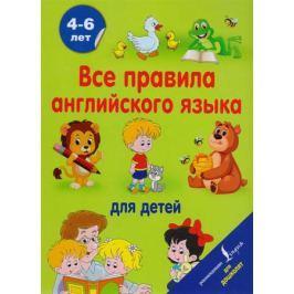 Матвеев С. Все правила английского языка для детей