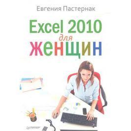 Пастернак Е. Excel 2010 для женщин