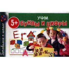 Полушкина В. Учим буквы и цифры