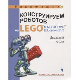 Тарапата В. Конструируем роботов на LEGO MINDSTORMS Education EV3. Домашний кассир