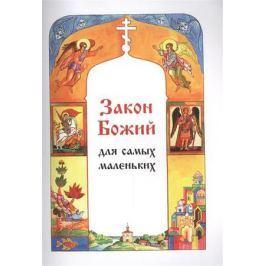 Куломзина С. Закон Божий для самых маленьких. 30 уроков