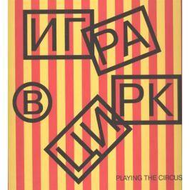 Воробьева Д., Дьячкова Н. Игра в цирк. Playing the Circus (книга на русском и английском языках)