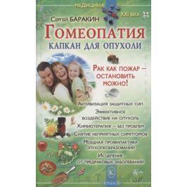 Баракин С. Гомеопатия - капкан для опухоли