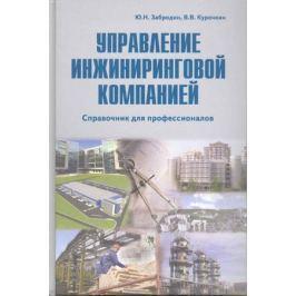 Забродин Ю., Курочкин В. Управление инжиниринговой компанией Справочник...