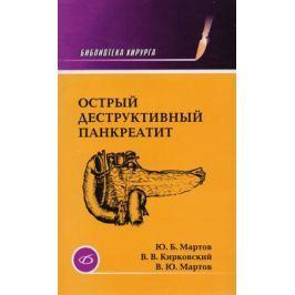 Мартов Ю., Кирковский В., Мартов В. Острый деструктивный панкреатит