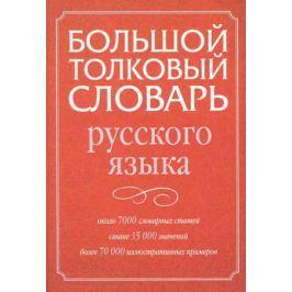 Дмитриев Д. (ред.) Толковый словарь русского языка. Около 7000 словарных статей. Свыше 35 000 значений. Более 70 000 иллюстративных примеров