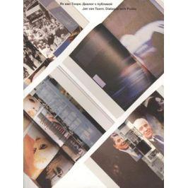 Кричевский В., Кейперс Э. Ян ван Тоорн. Диалог с публикой. Jan van Toorn. Dialogue with Public (книга на русском и английском языках)