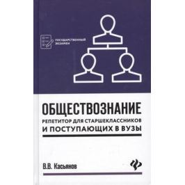Касьянов В. Обществознание. Репетитор для старшеклассников и поступающих в вузы