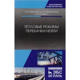 Николаев А., Трапезников С., Климко В. Тепловые режимы перекачки нефти. Монография