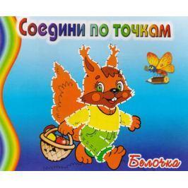 Казанцева Е., Колтушина И. (худ.) Белочка