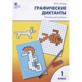 Медов В. Графические диктанты. Начальный уровень. Рабочая тетрадь. 1 класс (ФГОС)