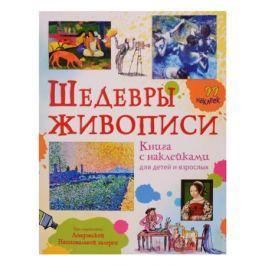 Каллис М. Шедевры живописи