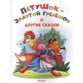 Петушок - золотой гребешок и другие сказки