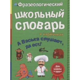 Владимиров В. Фразеологический школьный словарь в картинках