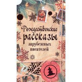 Лагерлеф С., Гофман Э., Андерсен Г.Х. И др. Рождественские рассказы зарубежных писателей