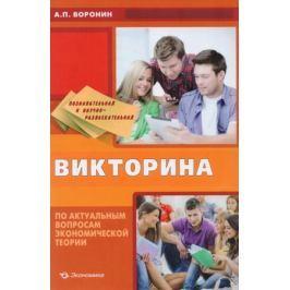 Воронин А. Познавательная и научно-развлекательная викторина по актуальным вопросам экономической теории