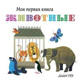 Грэ А. Моя первая книга. Животные