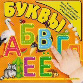 Жилинская А. (ред.) Буквы
