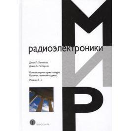 Хэннесси Дж., Паттерсон Д. Компьютерная архитектура. Количественный подход