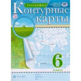 Курбский Н. (ред.) География. 6 класс. Контурные карты