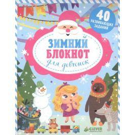Алексеева Е. Зимний блокнот для девчонок