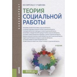 Фирсов М., Студёнова Е. Теория социальной работ. Учебник