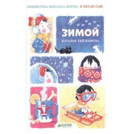 Евдокимова Н. Я читаю сам! Зимой