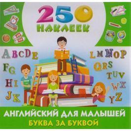Глотова В. (худ.) Английский для малышей. Буква за буквой. 250 наклеек