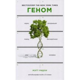 Ридли М. Геном