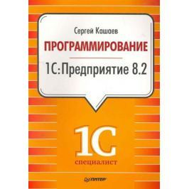 Кашаев С. Программирование 1С:Предприятие 8.2