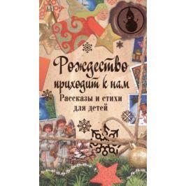 Черный С., Засодимский П., Макарова С. и др. Рождество приходит к нам. Рассказы и стихи для детей