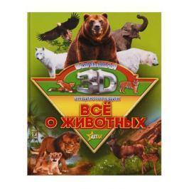 Папуниди Е., Кошевар Д. Все о животных