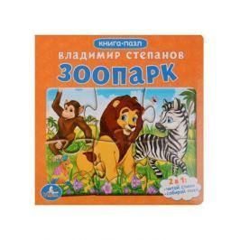 Степанов В. Зоопарк