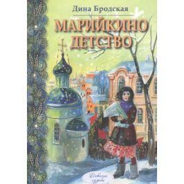 Бродская Д. Марийкино детство