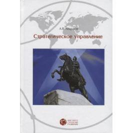 Анцупов А. Стратегическое управление