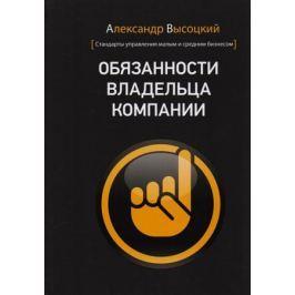 Высоцкий А. Обязанности владельца компании