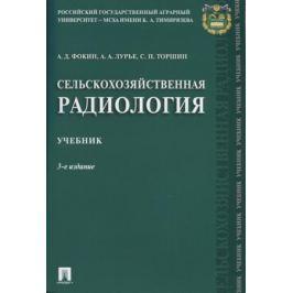 Фокин А., Лурье А., Торшин С. Сельскохозяйственная радиология. Учебник