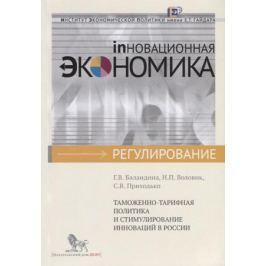 Баландина Г., Воловик Н., Приходько С. Таможенно-тарифная политика и стимулирование инноваций в России