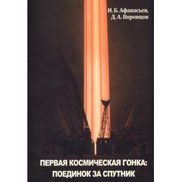 Афанасьев И., Воронцов Д. Первая космическая гонка: поединок за спутник