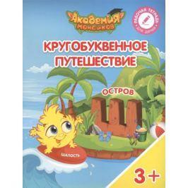 Шиманская В., Огородник О., Лясников В. и др. Кругобуквенное путешествие. Остров