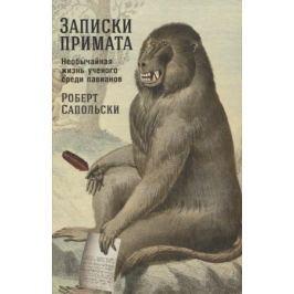 Сапольски Р. Записки примата. Необычайная жизнь ученого среди павианов