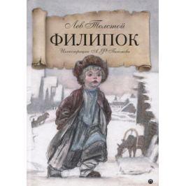 Толстой Л. Филипок. Рассказы из азбуки