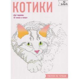 Полбенникова А. (ред.) Котики. Рисуем по точкам