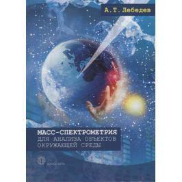 Лебедев А. Масс-спектрометрия для анализа объектов окружающей среды