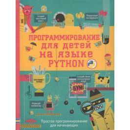 Банкрашков А. (пер.) Программирование для детей на языке Python