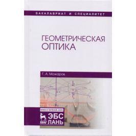 Можаров Г. Геометрическая оптика. Учебное пособие