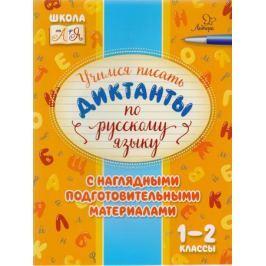 Стронская И. Учимся писать диктанты по русскому языку с наглядными подготовительными материалами. 1-2 классы